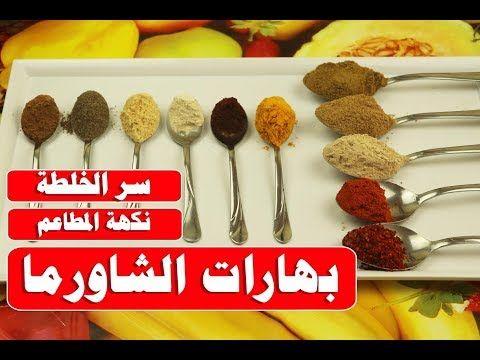 361 سر خلطة بهارات الشاورما المطاعم خلطة توابل الشاورما الجاهز مع رباح محمد Youtube Creative Food Cooking Recipes Cooking