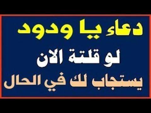 اقرأ دعاء يا ودود ثم اطلب من الله ماتريد وطلبك مستجاب بإذن الله Youtube Quran Arabic Duaa Islam Quran