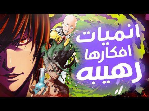 افضل الانميات من ناحية الافكار المبتكرة بعالم الانمي Youtube Anime Art