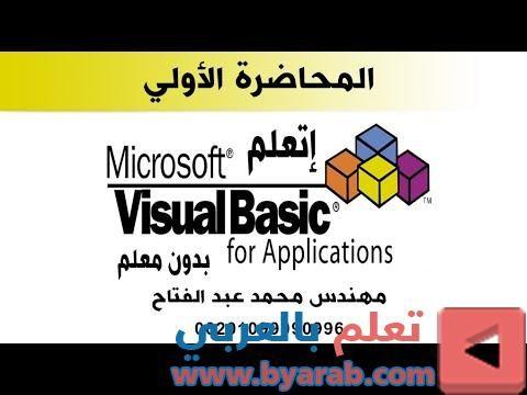 الفيجوال بيسك من الصفر حتي الاحتراف المحاضرة الأولي Visual Basic From Zero To Professional Visual Basic Microsoft