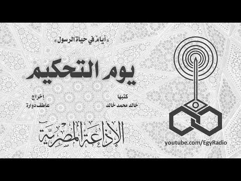 البرنامج الدرامي أيام في حياة الرسول يوم التحكيم Youtube Cards Arabic Calligraphy Calligraphy