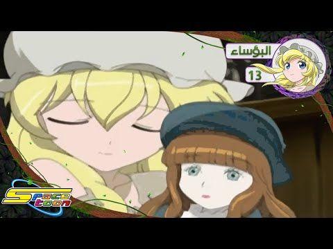 البؤساء الحلقة ١٣ سبيستون Les Miserables Ep 13 Spacetoon Youtube Barbie Dolls Anime Barbie