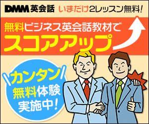 無料ビジネス英会話教材でスコアアップ DMM英会話