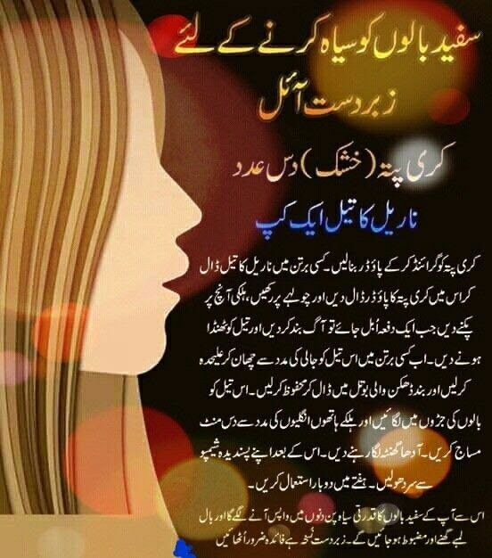 Pin By Zar Meena On Health Tips Hair Fall Remedy Beauty Tips For Skin Hair Tips In Urdu