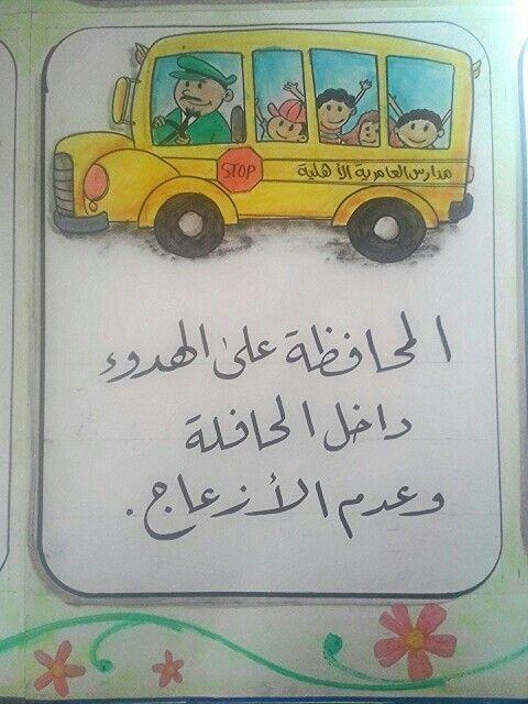 عبارات ارشادية لسلامة الطلاب وطالبات المدارس عند ركوب الحافلة المدرسية Novelty Sign Signs Novelty