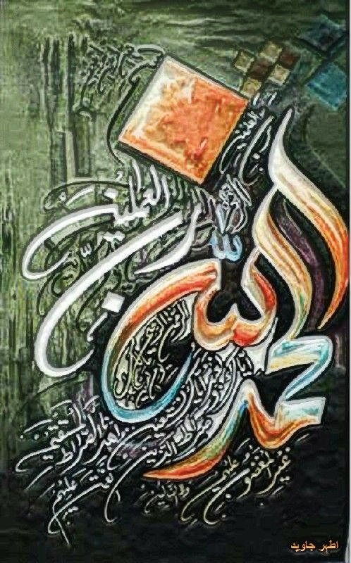 ال ح م د ل ل ه ال ذ ي أ ن ز ل ع ل ى ع ب د ه ال ك ت اب و ل م ي ج ع ل ل ه ع و Islamic Art Calligraphy Islamic Calligraphy Painting Islamic Calligraphy