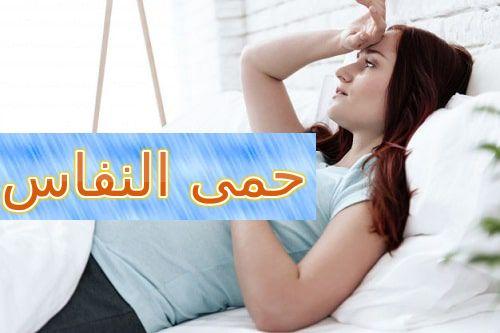 حمى النفاس اسبابها واعراضها وطرق علاجها Fever
