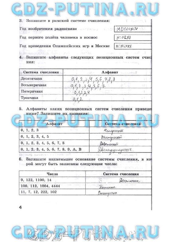 Гдз по английскому класс o.v.afanasyeva
