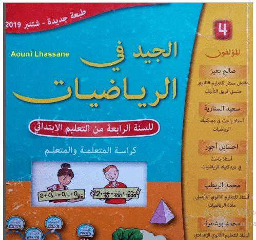 تحميل كتاب التلميذ ة الجيد في الرياضيات Pdf المستوى الرابع ابتدائي Https Ift Tt 3c0ayzj 10 Things