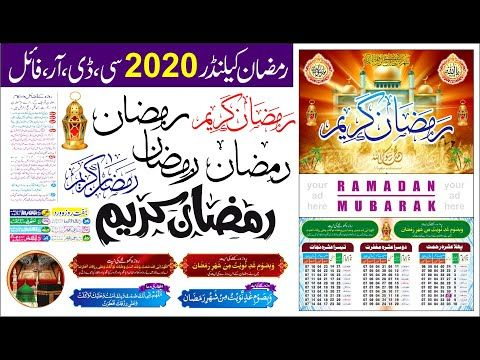 Ramadan Calendar Cdr 2020 Download Cdr File Free By Hamza Graphics