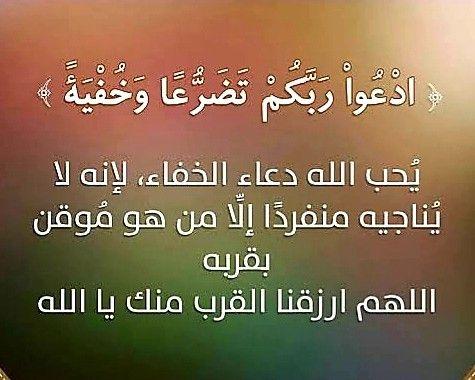 دعاء الخفاء Arabic Calligraphy Calligraphy