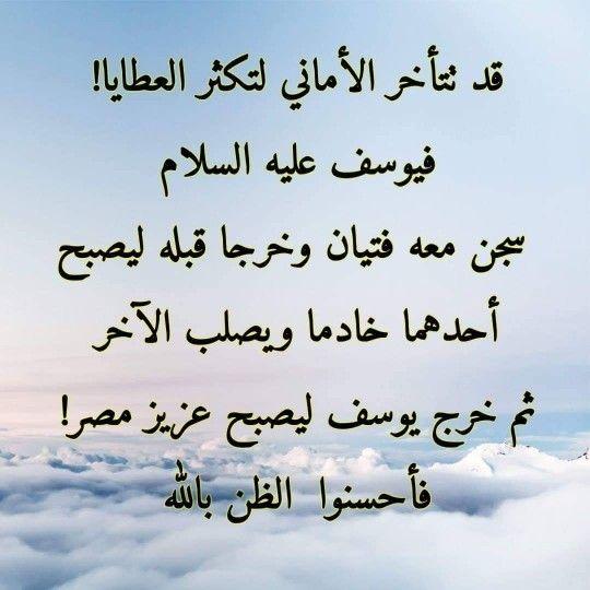 ثق بربك واحسن الظن به سبحانه Beautiful Arabic Words Islamic Quotes Arabic Love Quotes