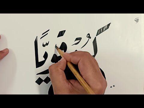 كن قويا خط الرقعة Youtube Calligraphy Video Calligraphy Art Calligraphy