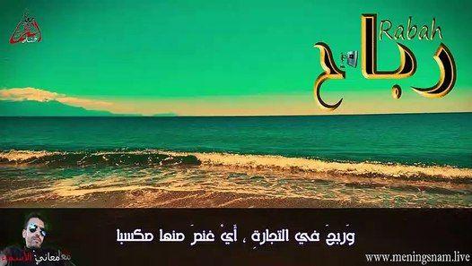 معنى اسم رباح وصفات حامل الاسم Rabah Pics Csi Screenshots