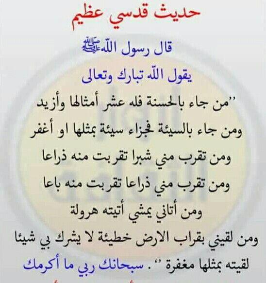 Pin By Ghada Elsayed On كلمات لها معني Math Arabic Calligraphy Life