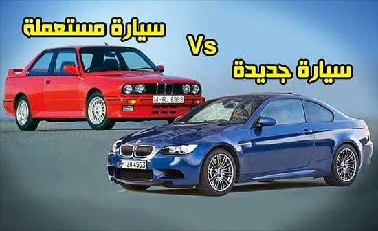 شراء سيارة جديدة أو مستعملة ما هو الخيار الأفضل الرابط في Bmw Car Bmw Car