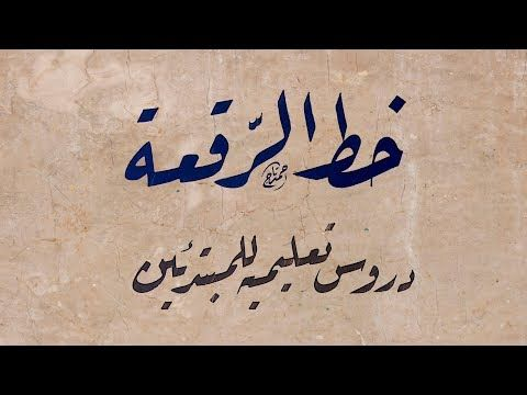 دورة تعليم خط الرقعة الدرس الثاني Youtube Islamic Art Calligraphy Islamic Calligraphy Calligraphy Art