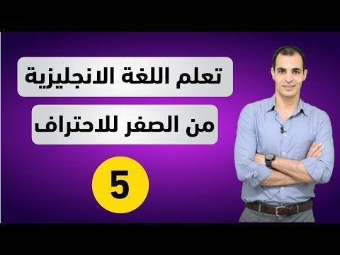 تعلم اللغة الانجليزية بالصوت والصورة للمبتدئين من الصفر كورس تعلم اللغة الانجليزية 5 Youtube Learn English Learning Incoming Call Screenshot