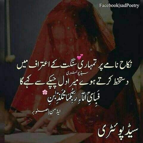 Golden Words Poetry Images 2019 By Hakeem Solangi Poetry