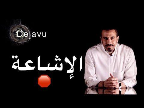 خبر وفاة احمد الشقيري الاشاعة Youtube Movie Posters Fictional Characters Dejavu