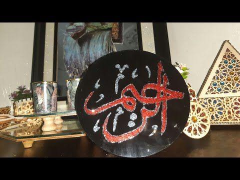 رسم على زجاج تلويين بالبريو و صمغ الخشب Youtube Halloween Wreath Art Symbols