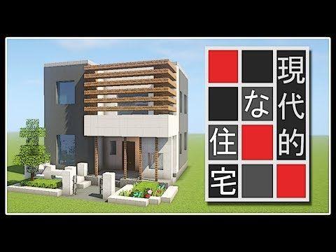 マイクラ モダンな家の作り方講座 現代建築 Youtube 現代建築