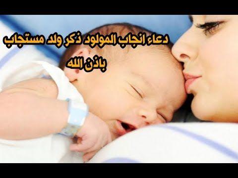 دعاء انجاب المولود ذكر ولد مستجاب باذن الله Youtube Baby Face Face Baby