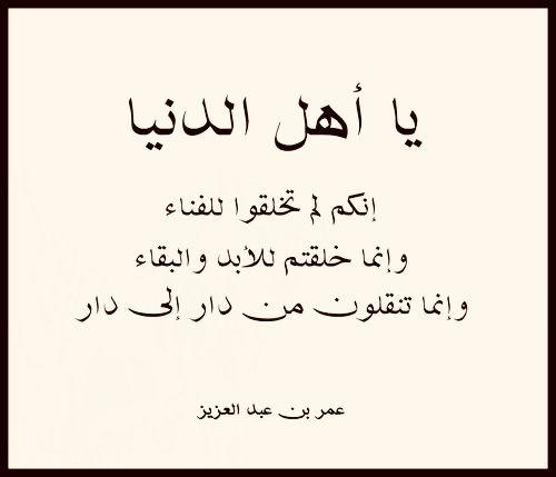 من أقوال عمر بن عبدالعزيز Wisdom Quotes Life Islamic Quotes Quran Quotes Verses