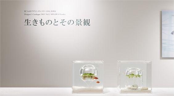 デザインギャラリー1953企画展 生きものとその景観 | WORKS | 日本デザインセンター