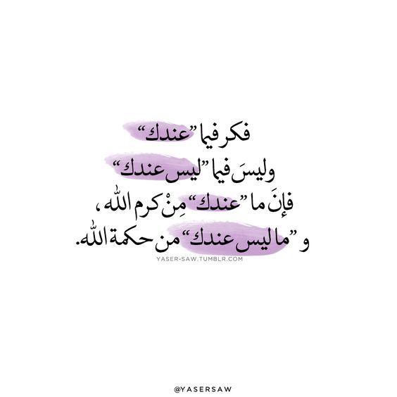 كلام جميل اجمل كلام يقال كلمات جميلة ومؤثرة جدا أقوال جميلة جدا مكتوبة على صور Wisdom Quotes Life Wisdom Quotes Quran Quotes Love