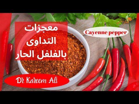 عجائب العلاج بالفلفل الحار مالاتعرفه عن استخدامات الفلفل الحار Cayenne Pepper Youtube Stuffed Peppers Health Food Cooking Recipes