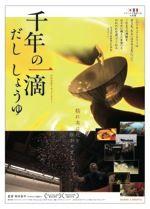 日仏合作ドキュメンタリー『千年の一滴 だし しょうゆ』公式サイト