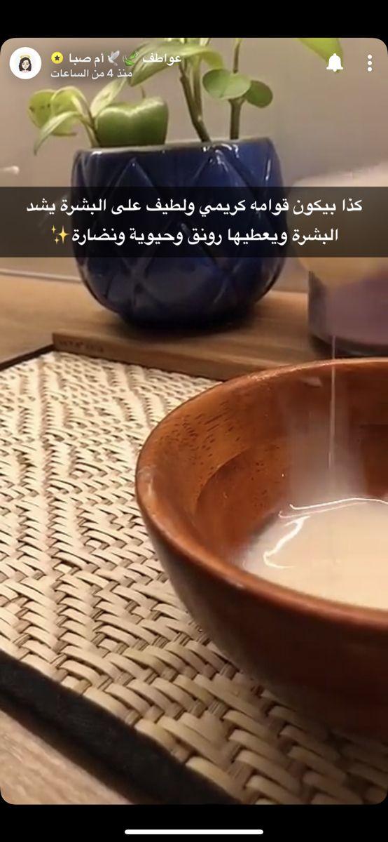 Pin By Hebdbjd On عواطف ام صبا Serving Bowls Bowl Tableware