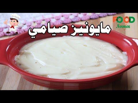 طريقه عمل المايونيز الصيامي اكلات نرمين Youtube Food Desserts Pudding