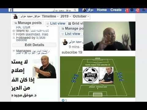 توقيع اتفاقية بين الحكومة العراقية والحراك الشعبي حل يرضي الطرفين Football Coach Coaching Professional Football