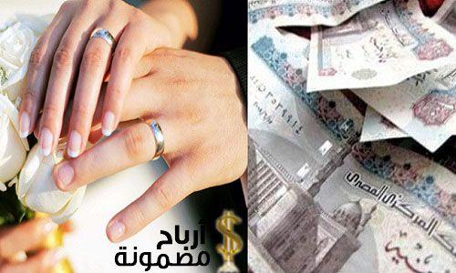 قرض الزواج من بنك التسليف المستندات المطلوبة وطريقة الحصول عليه أرباح مضمونة Engagement Engagement Rings Rings