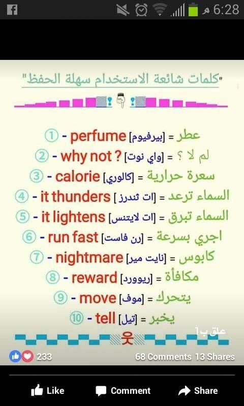 Learning Arabic Msa Fabiennem English Writing Skills English Language Learning English Language Learning Grammar