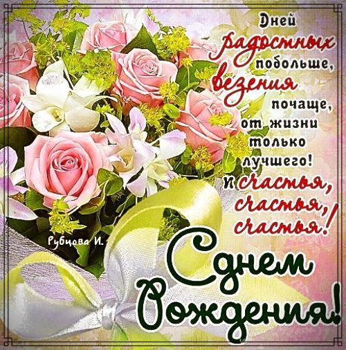 Laskovoe Pozdravlenie Zhenshine S Dnem Rozhdeniya Krasivaya Otkrytka