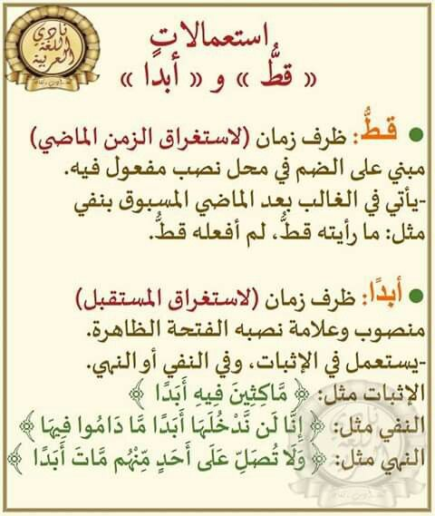 استعمالات قط و أبد ا Learn Arabic Language Learning Arabic Arabic Language