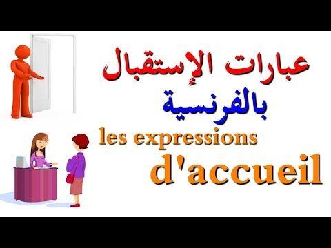 تعليم اللغة الفرنسية عبارات الإستقبال بالفرنسية Les Expressions D Accueil Youtube Home Decor Decals Home Decor Decor