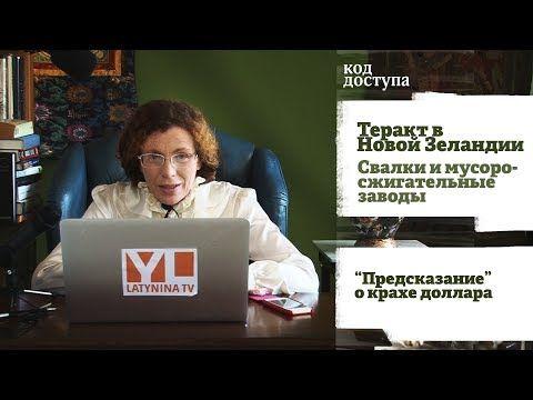 Yuliya Latynina Kod Dostupa 16 03 19 Rassledovaniya Novye Knigi Kultura