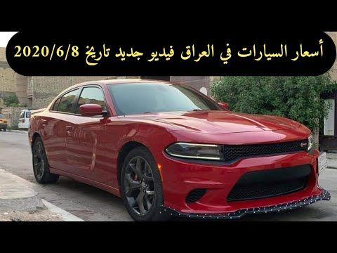 أسعار السيارات في العراق فيديو جديد تاريخ 2020 6 8 Youtube Bmw Car Car Bmw