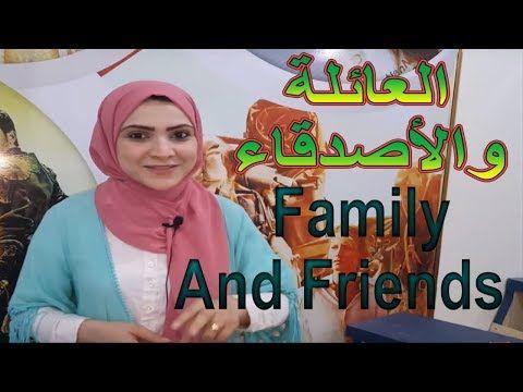 دورات اللغة الانجليزية تعبير عن الاسرة الاهل Family Love Quotes English Language Course Learn English