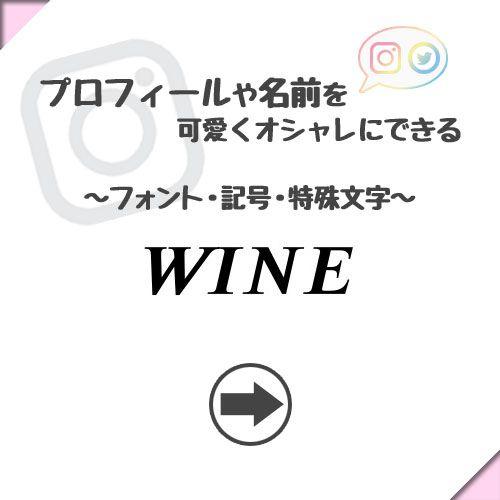 特殊文字 Wine 𝑾𝑰𝑵𝑬 特殊文字 アルファベットフォント 可愛い文字
