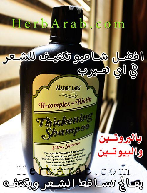 مدونة اي هيرب بالعربي شامبو البروتين والبيوتين من اي هيرب الشعر وتكثيفه وماهي تجربتي معه Shampoo Madre Labs Shampoo Bottle