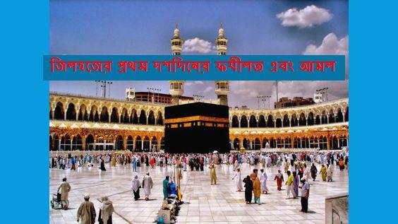 জিলহজের (Jil Hajj) প্রথম দশদিনের ফযীলত এবং আমল