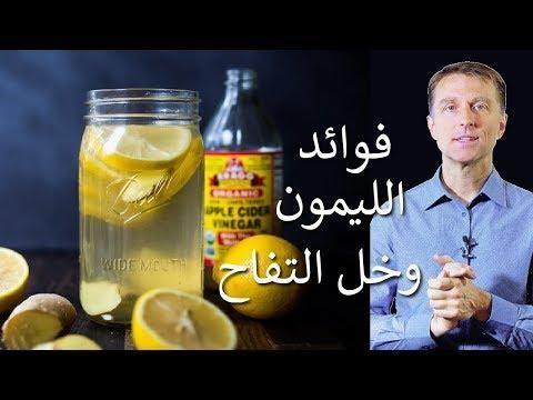 خل التفاح والليمون فوائد عظيمة على الجسم و الكبد Health Remedies Health Health Food