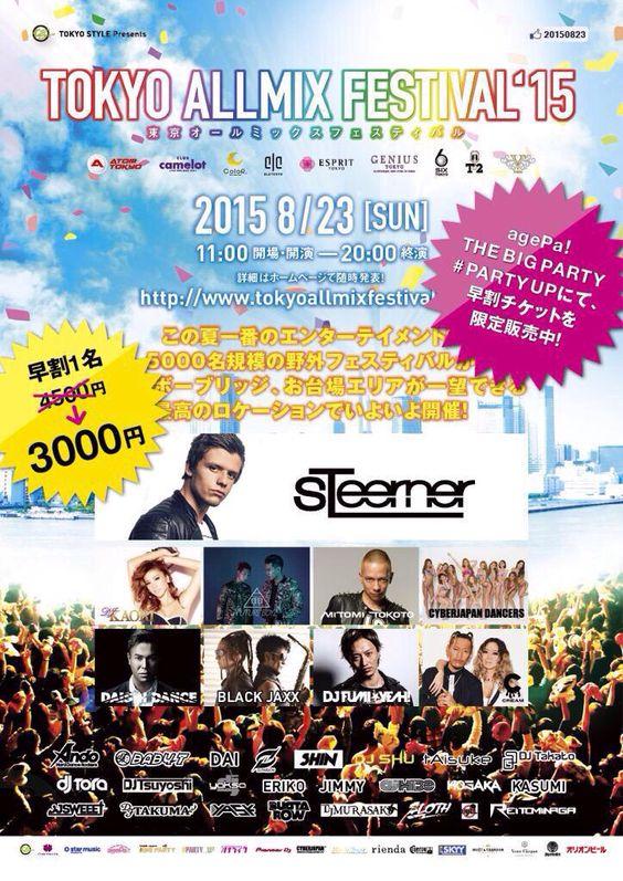 TOKYO ALLMIX FESTIVAL'15