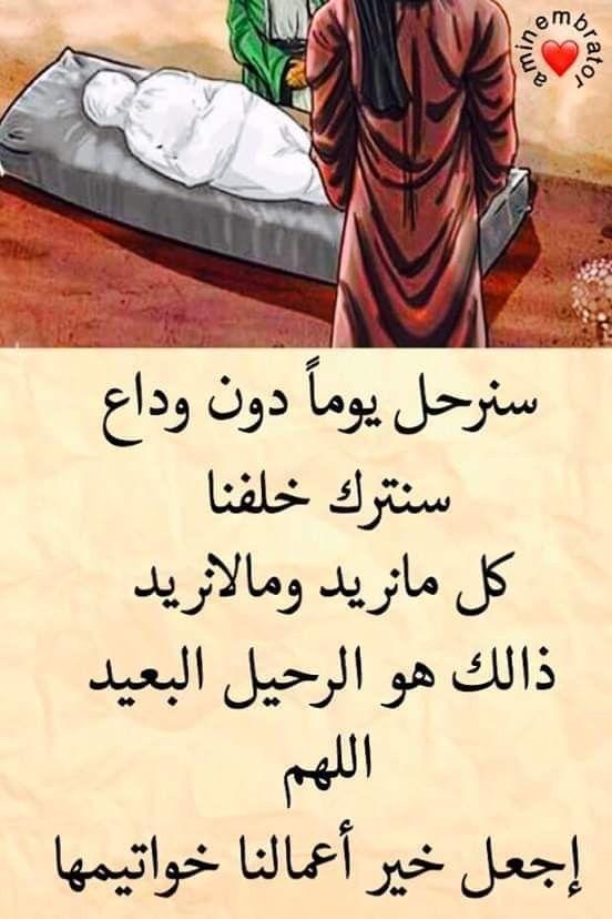 اللهم حسن الخاتمه Islamic Quotes Islam Hadith Islamic Qoutes