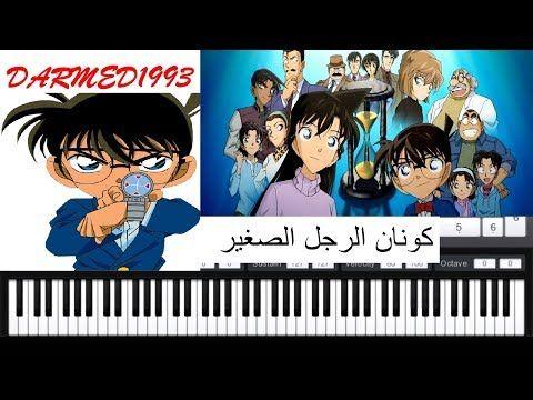 تعليم عزف اغنية بداية المحقق كونان بالبيانو مع الكلمات Conan Piano Youtube عزف كونان بيانو عزف المحقق كونان بيانو Anime Movie Posters Poster